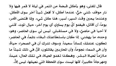 الخيميائي باولو كويلو Quotes Arabic Writer Favorite Quotes