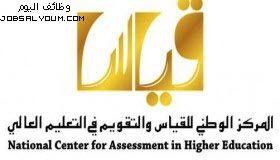 مواعيد اختبار القدرات للجامعيين 1436 Higher Education Education Assessment