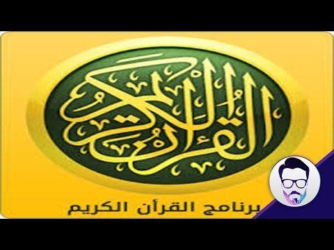 تحميل تطبيق القرآن الكريم كامل للاندرويد بدون نت Holy Quran Moshaf Al Quran Holy Quran Application