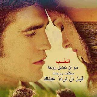 صور جميلة 2020 منوعة اجمل صور وخلفيات رائعة جديدة زينه Arabic Love Quotes Talk About Love Love Quotes