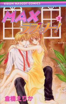 Kurahashi Erika Max Lovely! Anime book, Manga, Anime