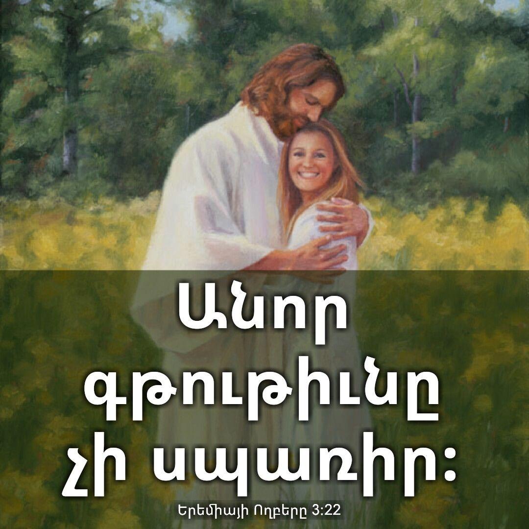 Lamentations 3 22 niv