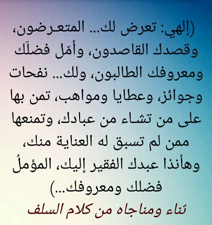 Pin By Dr Zohair Bahumdain On Anything Song Words Words Duaa Islam