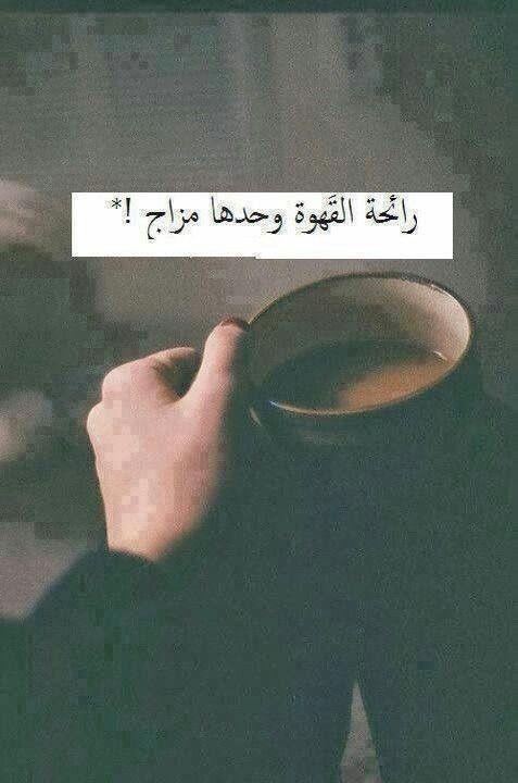 مزاج رائع ويوم هادئ أتمنها للجميع م Coffee Quotes Photo Quotes Daily Life Quotes