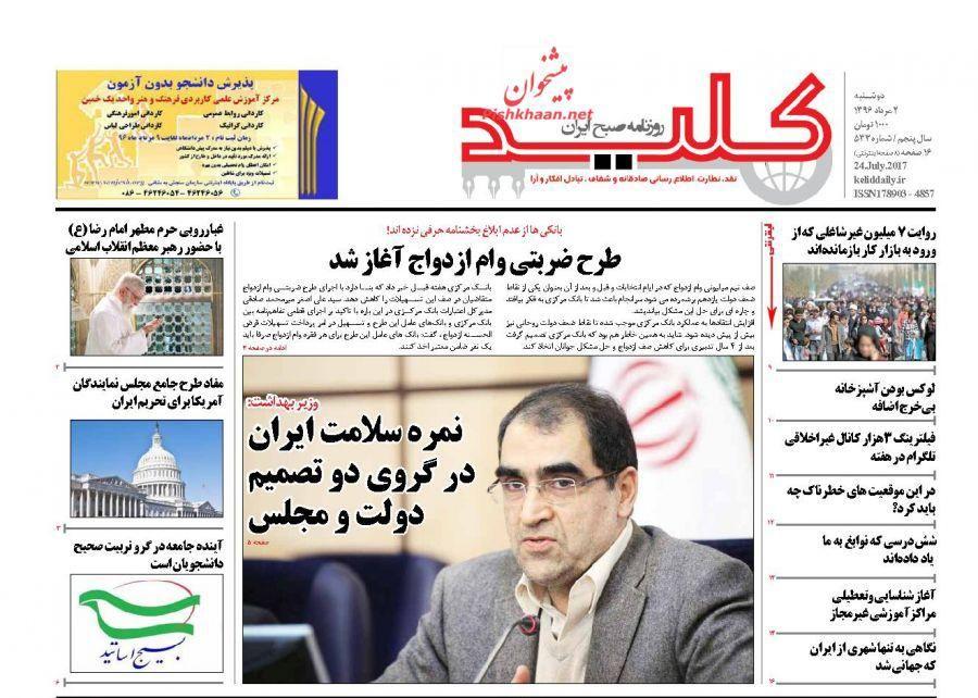 روزنامه پیشخوان کلید طرح ضربتی وام ازدواج آغاز شد نمره سلامت ایران در گرو دو تصمیم دولت و مجلس Newspapers Newspaper Headlines