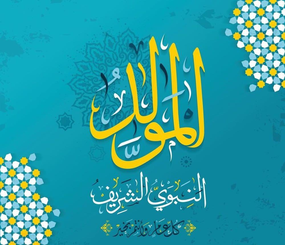 مولد النبي Folded Book Art Islamic Kids Activities Muslim Kids Activities