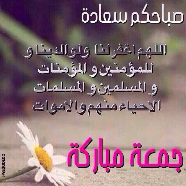 جمعة سعيدة طيبة مباركة Friday Quotes Funny Islamic Quotes Its Friday Quotes
