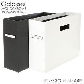 【人気デザインブランド】【人気!おすすめ!】。Gクラッセ MONOCHROME PAM491 A4S ボックスファイル