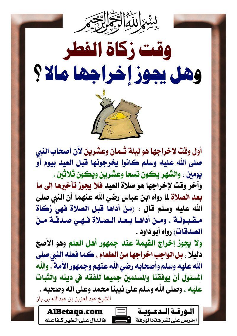 فضل وأهمية واحكام زكاة الفطر رمضان شهر الصوم شهر رمضان الزكاة زكاة الفطر Ramadan Islam Islam Quran