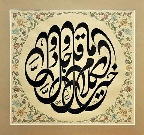 خير الكلام ما قل وجل ودل ولم يمل Brevity Is The Soul Of Wit Islamic Calligraphy Islamic Art Calligraphy Islamic Art
