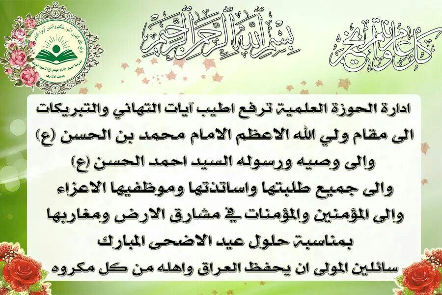 Pin By Lawi Lawi On منتديات انصار الله Arabic Calligraphy Calligraphy