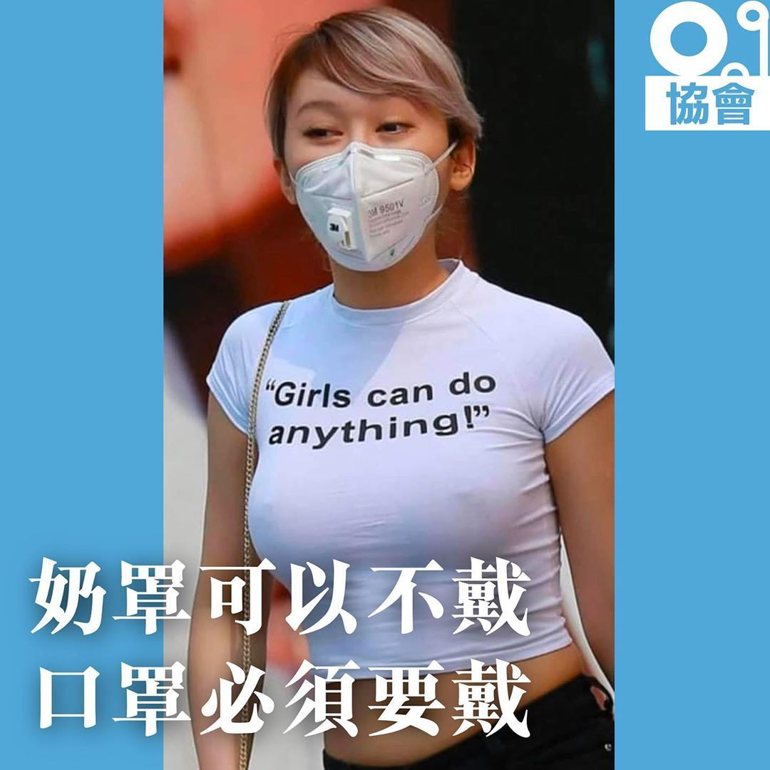 香港on9協會 On Instagram 奶罩可以不戴 口罩必須要戴 Part2 In 2020 Instagram Women The Cure