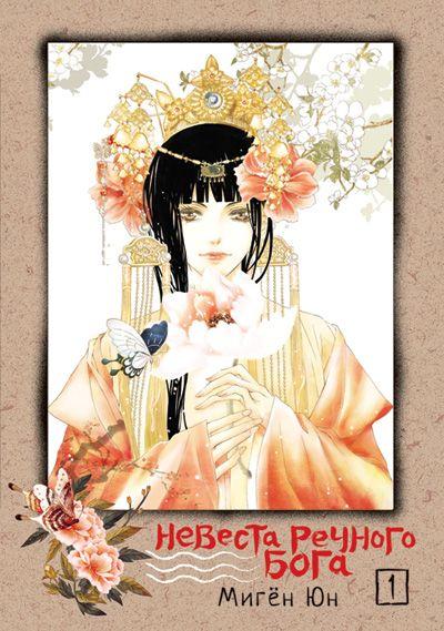 Nevesta Rechnogo Boga Tom 1 X2f Bride Of The Water God Vol 1 Manga Kupit V Anime Internet Magazine Fast Anime Bride Of The Water God Anime Manga Art