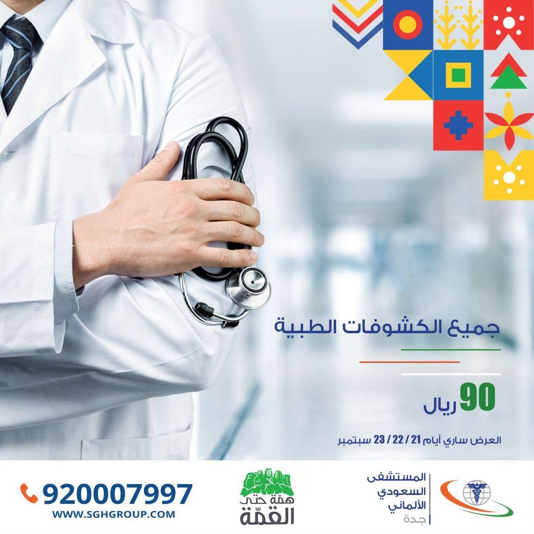 عروض اليوم الوطني 90 عرض خاص من المستشفى السعودي الألماني جدة عروض اليوم In 2020 90 S Lab Coat Coat