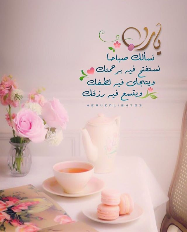 يا رب نسألك صباحا نستفتح فيه برحمتك ويتجلى فيه لطفك ويتسع فيه رزقك صباح Beautiful Morning Messages Morning Greeting Morning Messages