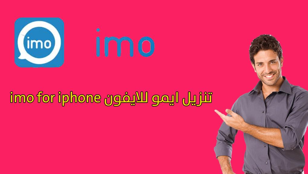 تنزيل ايمو للايفون Imo For Iphone Movie Posters Movies Poster