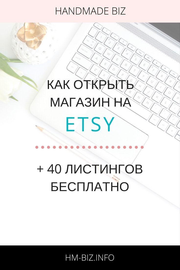 40987911be5 Как открыть магазин на Etsy. Пошаговая инструкция