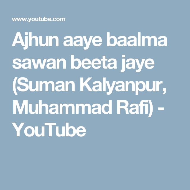 Ajhun aaye baalma sawan beeta jaye (Suman Kalyanpur, Muhammad Rafi) - YouTube