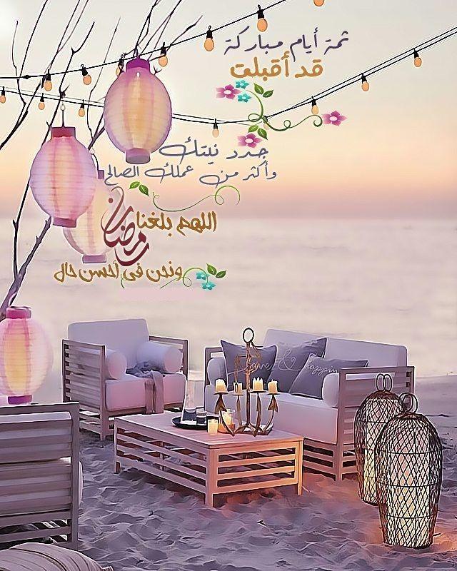 Pin By لجين On رمضان الخير Ramadan Greetings Ramadan Cards Ramadan Photos