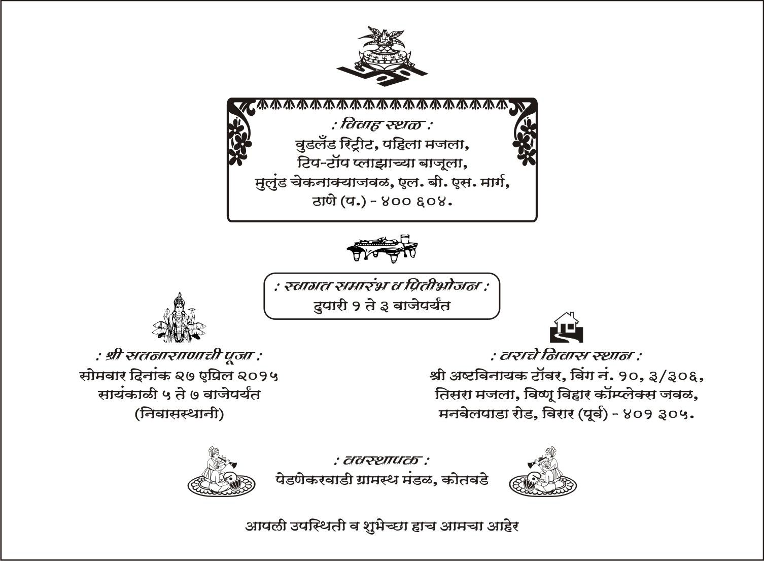 Marathi Card Sample Wordings Engagement Invitation Cards