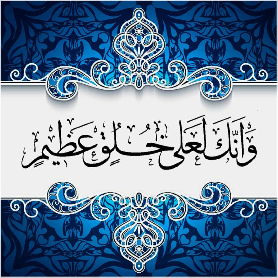 قرآن كريم آية وإنك لعلى خلق عظيم Islamic Wallpaper Caligraphy Arabic Calligraphy