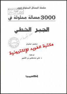 3000 مسألة محلولة في الجبر الخطي Pdf Math Books Pdf Books Pdf Books Download