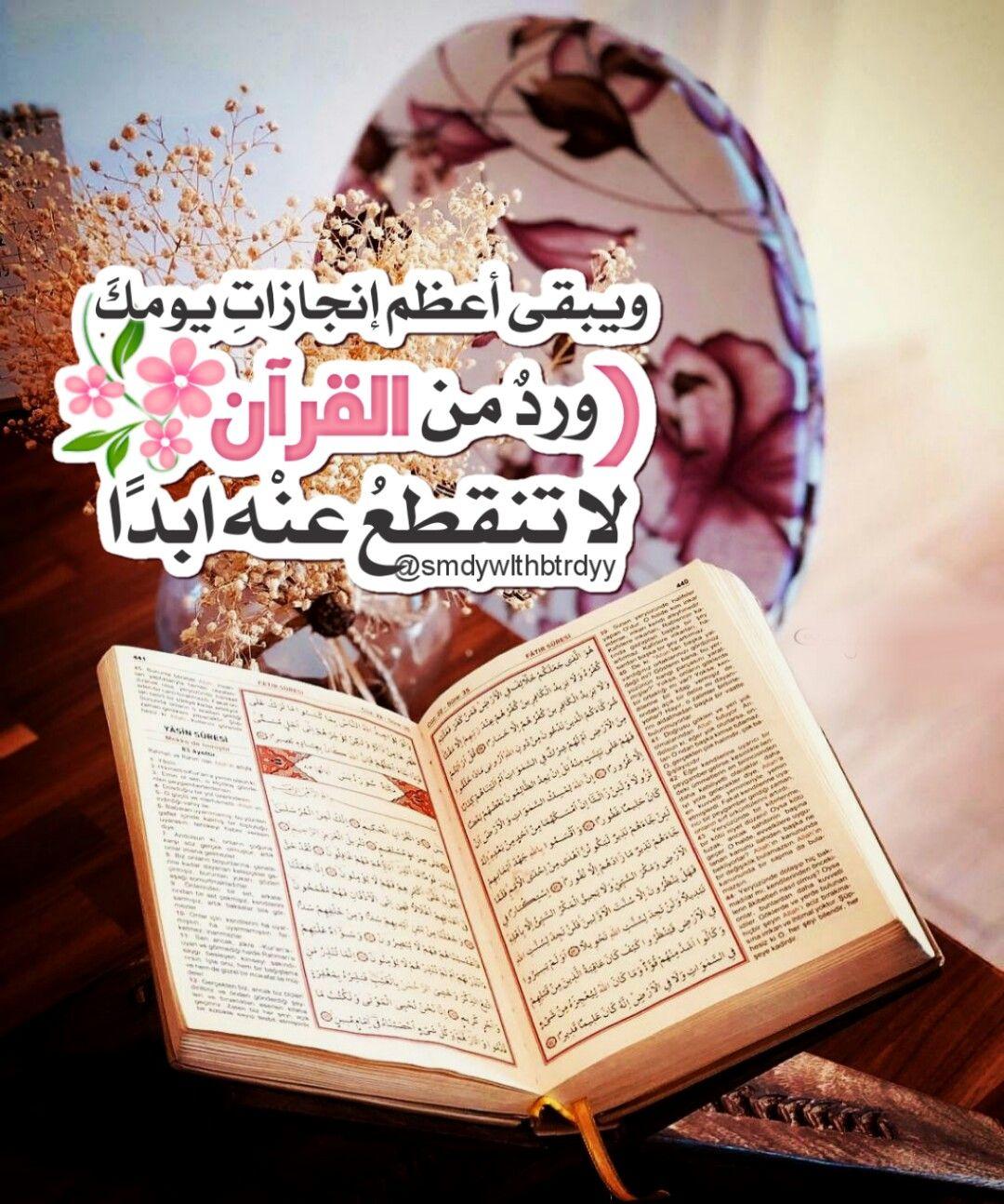 ويبقى أعظم إنجازات يومك ورد من القرآن لا تنقطع عن ه ابد ا Quran Quotes Sweet Words Holy Quran