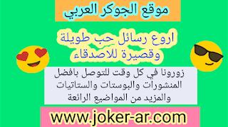 أروع رسائل حب طويلة وقصيرة للأصدقاء 2020 الجوكر العربي بوستات خواطر رسائل حب رسائل طويلة رسائل قصيرة رسائل للاصدقاء ستاتيات عبارا Love Messages Messages Love