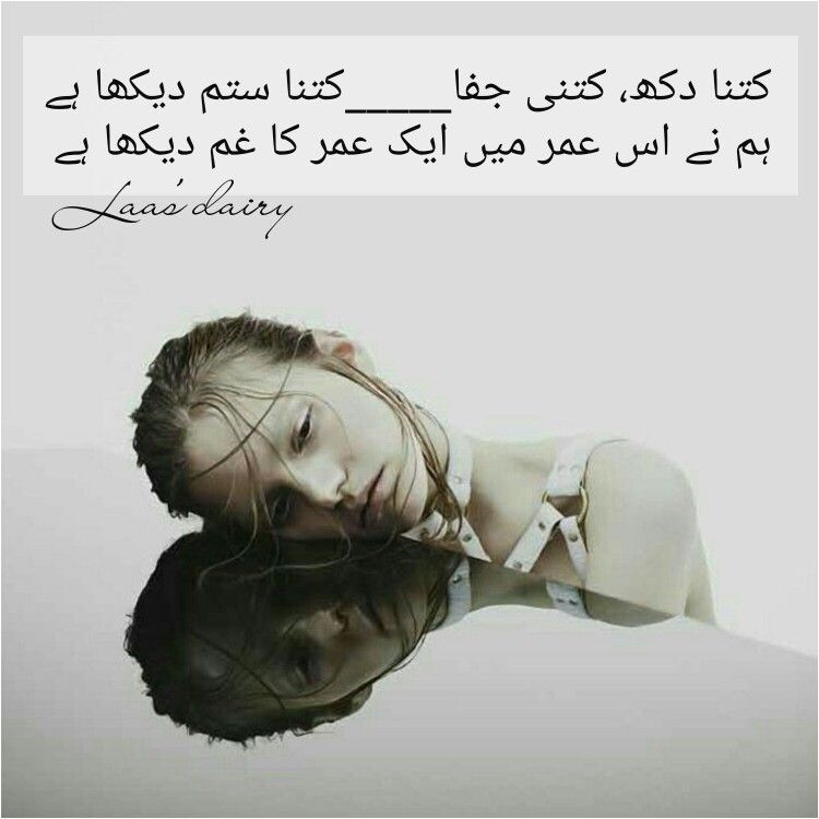 Pin By Mariam On Yya Y Rsetyau ℓaa Urdu Poetry Instagram