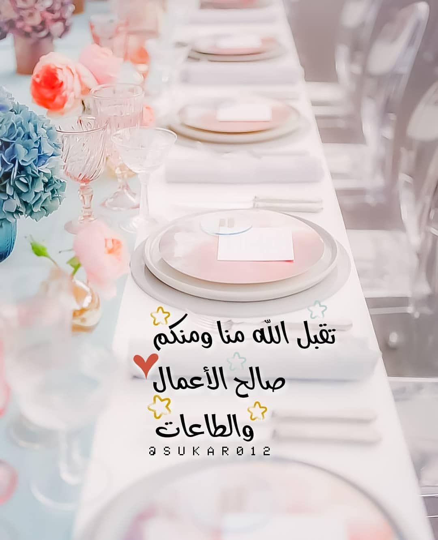 س ــكـــر Sur Instagram تقبل الله منا ومنكم صالح الأعمال والطاعات رمضانيات الرجاء عدم استخدام الهاشتاق Ramadan Dp Ramadan Ramadan Kareem