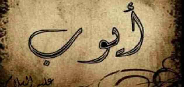قصة نـبـي الـلـه أيوب عليه السلام سلسلة قصص الأنبياء قصص مختصرة منوعات عزيزتي المتابعة بصمت لتصلك مزيد من الو Infinity Tattoo Arabic Calligraphy Calligraphy