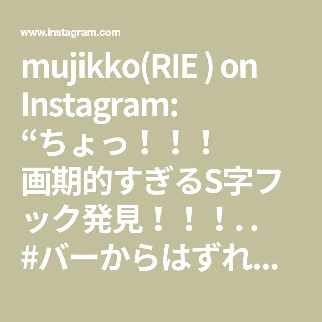 mujikko rie on instagram ちょっ 画期的すぎるs字フック発見 バーからはずれにくいs字フック 写真スライドしてねー 引っ張っても取れない いやこれ ストレス激減 爆減 秘密は片方 math instagram math equations