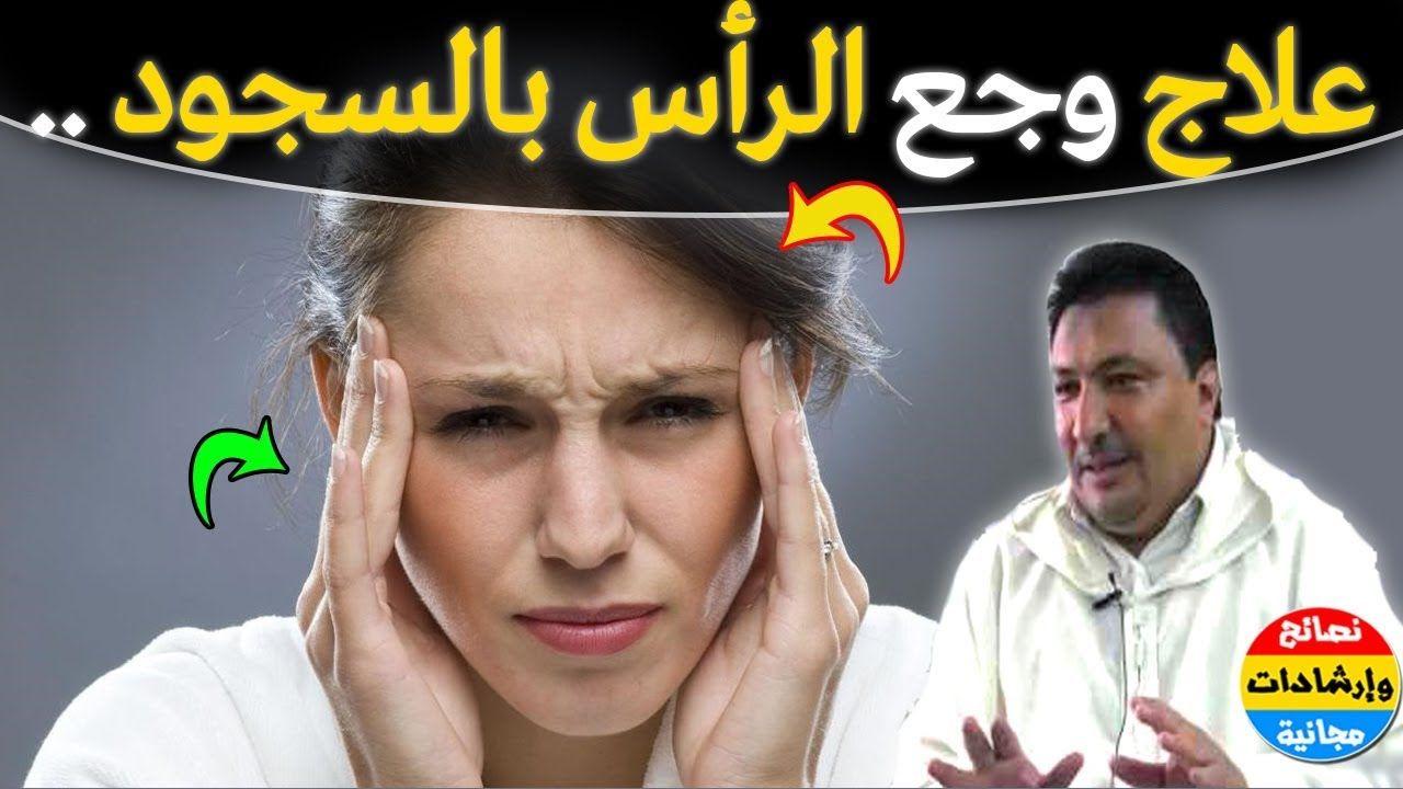 علاج فعال لوجع الرأس و الصداع بدون دواء أو طبيب مع الدكتور طيب كريبان Youtube Incoming Call Screenshot Incoming Call