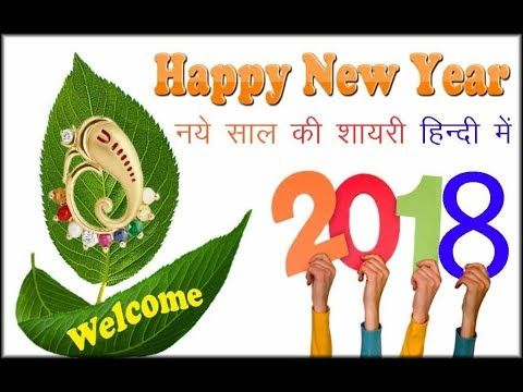 2018 new year shayari in hindi 2018