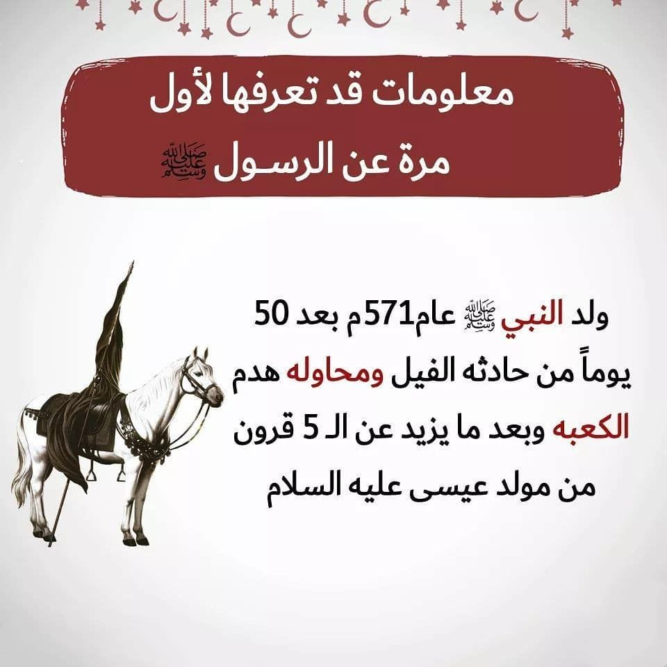 معلومات قد تعرفها لأول مرة عن النبي محمد ﷺ الجزء الأول Arabic Calligraphy