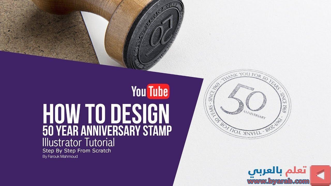 Stamp Badge Anniversary Design Tutorial طريقة تصميم ختم تجاري علي برنامج اليستريتور 50 Years Anniversary Illustrator Tutorials Adobe Illustrator Tutorials
