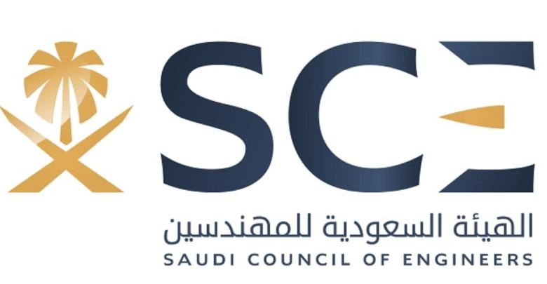 الهيئة السعودية للمهندسين تتيح التسجيل في اختباري أساسيات الهندسة والعمارة Tech Company Logos Company Logo Logos