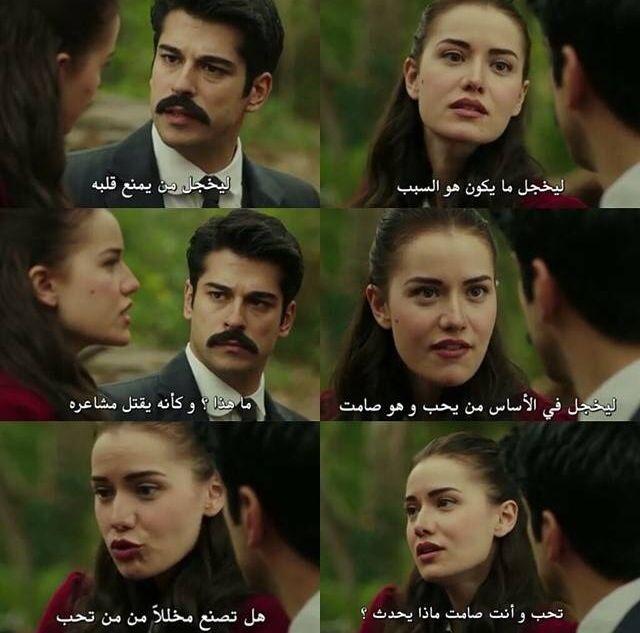 Calikusu Movie Quotes Photo Quotes Turkish Quotes