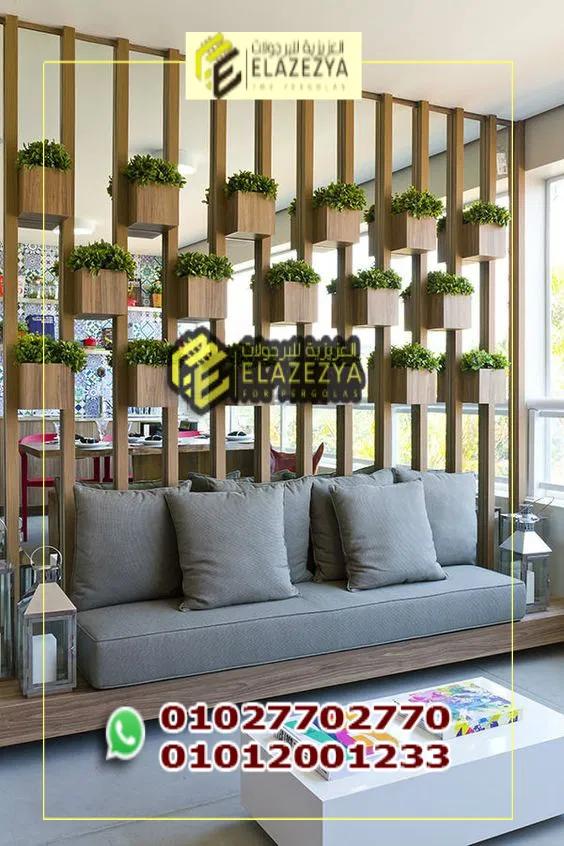 بالصور اشكال بارتشن خشب متحرك للبيع 01027702770 العزيزية للبرجولات Living Room Partition Design Home Decor Interior Design Living Room