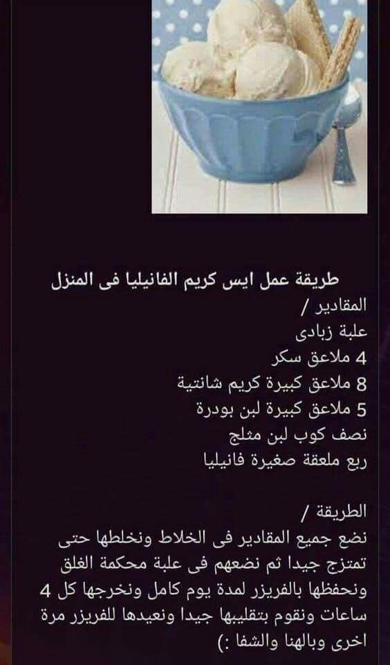 ايس كريم فانيليا Italian Cream Soda Arabic Dessert Arabic Food