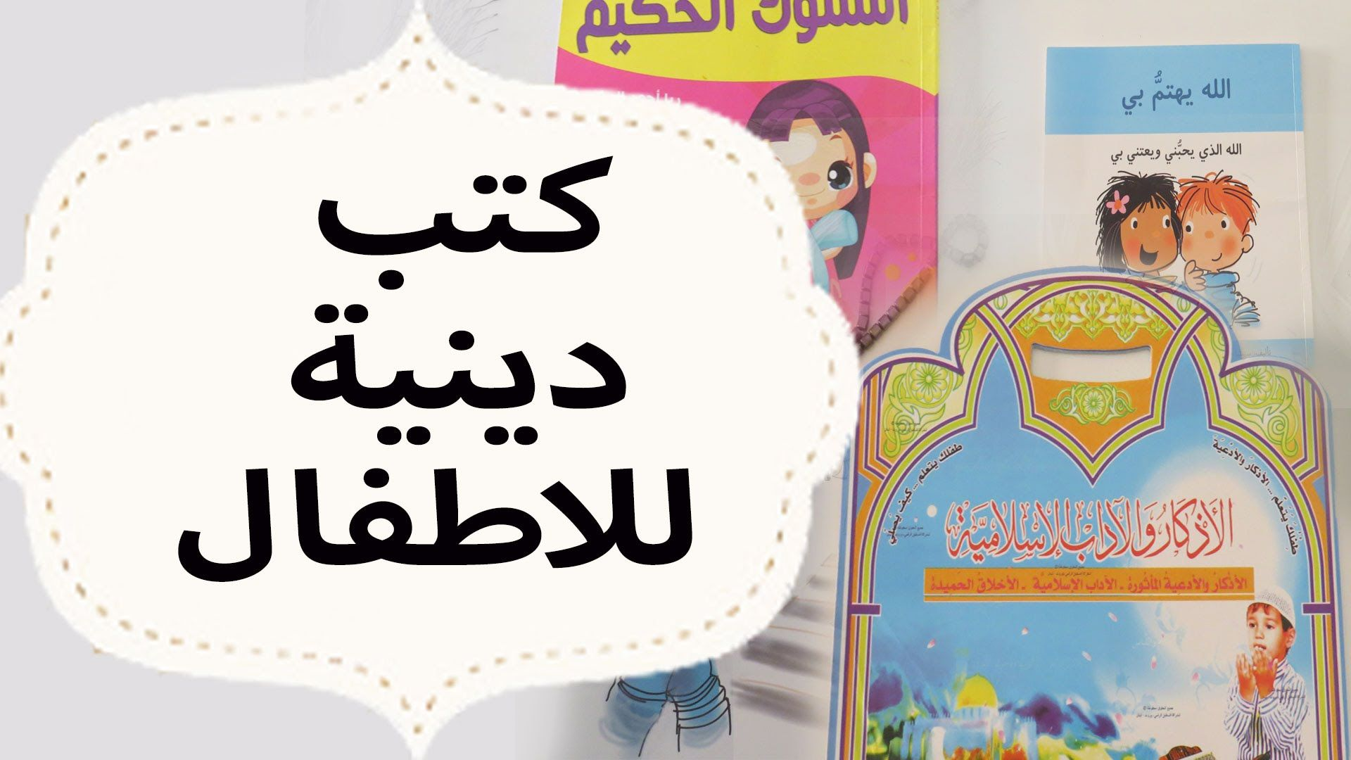 4 كتب دينية للاطفال Islamic Books For Kids Kids Books