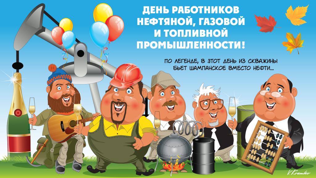 Картинки поздравления с днем работника нефтяной и газовой промышленности
