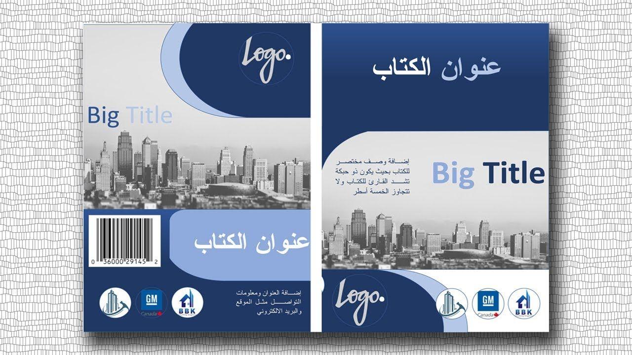 اغلفة كتب غلاف كتاب فارغ للتصميم
