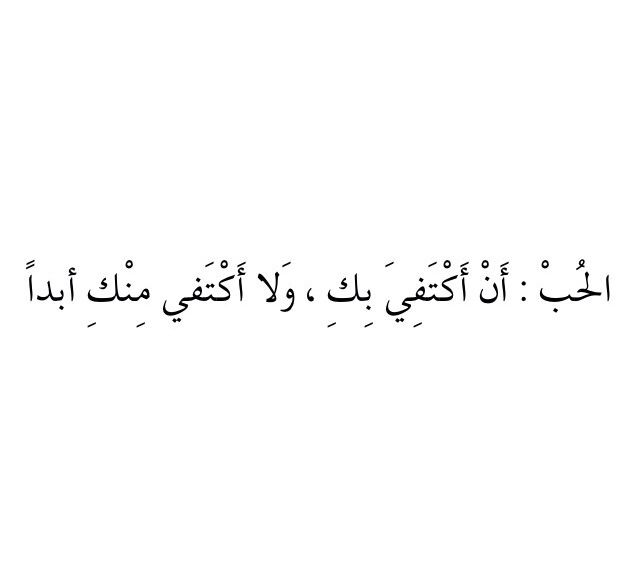 Pin By Falasteneye On ما في احلى من العربي Quotations Quotes Love Quotes