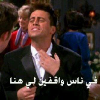 في ناس واقفينلي هنا Movie Quotes Funny Memes Funny Faces Funny Arabic Quotes