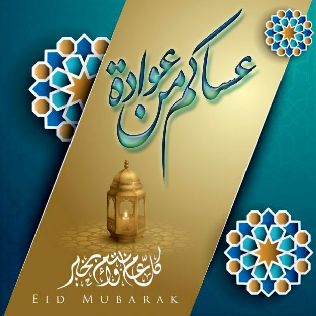 تحميل صور عيد الفطر المبارك 2020 بجودة عالية Hd خلفيات عيد الفطر المبارك Eid Alfitr Eid Mubarak Wallpaper Eid Mubarak Eid