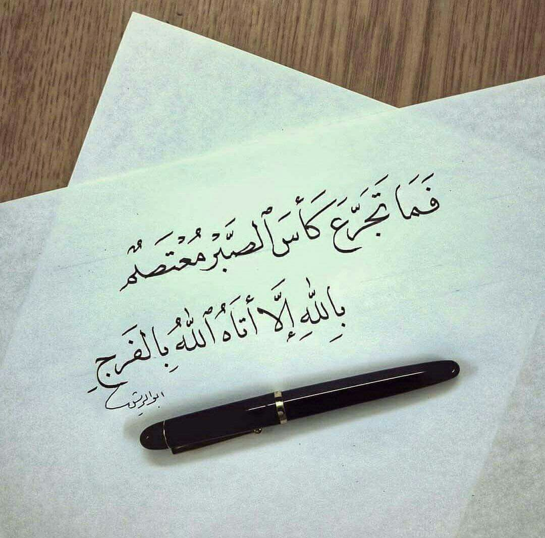 الا اتاه الله بالفرج Quotes For Book Lovers Arabic Words Inspirational Quotes