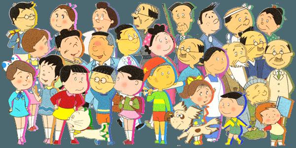 サザエさん 家族集合 年齢 学歴 家系図 都市伝説 一覧リスト