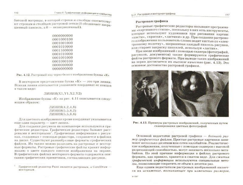 Www.alldz.com.ua 7 класс биология
