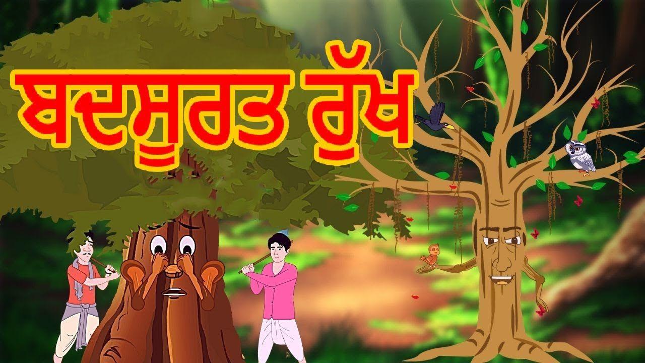 Pin On Maha Cartoon Tv Punjabi Ugly trees cartoon 1 of 1. pin on maha cartoon tv punjabi